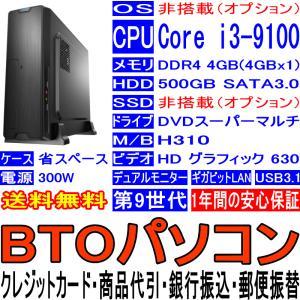 BTOパソコン Core i3-9100 第9世代 OS非搭載(オプション) DDR4 4GB HDD 500GB DVD-Multi USB3.0 ギガビットLAN マルチモニタ 省スペース 300W|pcclub
