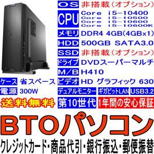 BTOパソコン Core i5-10400 10500 10600K 第10世代 OS非搭載(オプション) DDR4 4GB HDD 500GB DVD-Multi USB3.2 ギガビットLAN マルチモニタ 省スペース 300W|pcclub