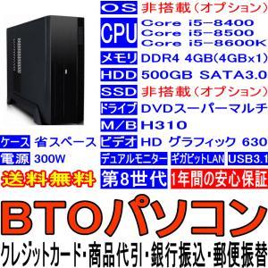 BTOパソコン Core i5-8400 i5-8500 i5-8600 i5-8600K 第8世代 OS非搭載(オプション) DDR4 4GB HDD 500GB DVDマルチ USB3.0 LAN マルチモニタ 省スペース 300W
