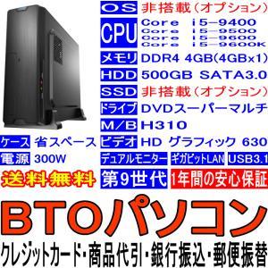 BTOパソコン Core i5-9400 9500 9600 9600K 第9世代 OS非搭載(オプション) DDR4 4GB HDD 500GB DVD-Multi USB3.0 ギガビットLAN マルチモニタ 省スペース 300W|pcclub