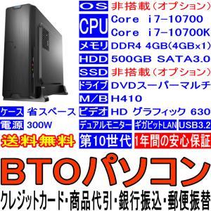 BTOパソコン Core i7-10700 10700K 第10世代 OS非搭載(オプション) DDR4 4GB HDD 500GB DVD-Multi USB3.2 ギガビットLAN マルチモニタ 省スペース 300W|pcclub