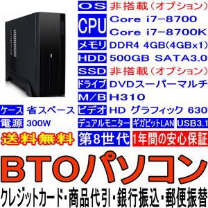BTOパソコン Core i7-8700 i7-8700K 第8世代 OS非搭載(オプション) DDR4 4GB HDD 500GB DVD-Multi USB3.0 ギガビットLAN マルチモニタ 省スペース 300W