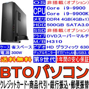 BTOパソコン Core i9-9900 9900K 第9世代 OS非搭載(オプション) DDR4 4GB HDD 500GB DVD-Multi USB3.0 ギガビットLAN マルチモニタ 省スペース 300W|pcclub