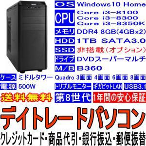 デイトレードパソコン 第8世代 i3-8100 i3-8300 i3-8350K NVIDIA Quadro 2画面 4画面 6画面 8画面 Windows10 M/B:B360 メモリ:8GB HDD:1TB デイトレパソコン