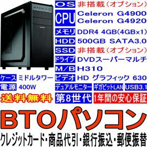 BTOパソコン Celeron G4900 G4920 第8世代 OS非搭載(オプション) DDR4 4GB HDD 500GB DVD-Multi USB3.0 ギガビットLAN マルチモニタ ミドルタワー 400W|pcclub