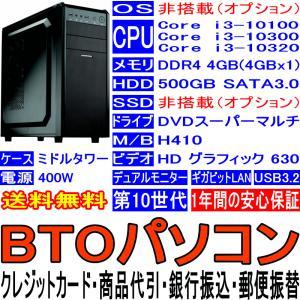 BTOパソコン Core i3-10100 10300 10320 第10世代 OS非搭載(オプション) DDR4 4GB HDD 500GB DVD-Multi USB3.2 ギガビットLAN マルチモニタ ミドルタワー 400W|pcclub