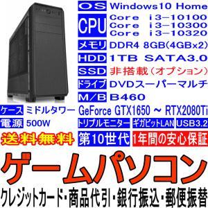 ゲームパソコン 第10世代 i3-10100 i3-10300 i3-10320 NVIDIA GeForce GTX1650 GTX1660 RTX2060 RTX2070 RTX2080 Windows10 メモリ:8GB HDD:1TB ゲーミングPC|pcclub