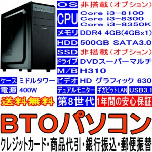 BTOパソコン Core i3-8100 i3-8300 i3-8350K 第8世代 OS非搭載(オプション) DDR4 4GB HDD 500GB DVDマルチ USB3.0 LAN マルチモニタ ミドルタワー 400W|pcclub