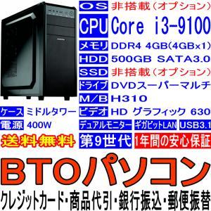 BTOパソコン Core i3-9100 第9世代 OS非搭載(オプション) DDR4 4GB HDD 500GB DVD-Multi USB3.0 ギガビットLAN マルチモニタ ミドルタワー 400W|pcclub