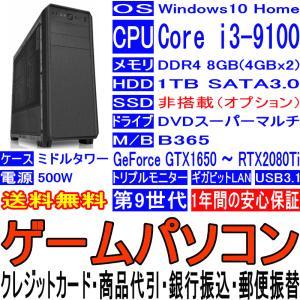 ゲームパソコン 第9世代 i3-9100 NVIDIA GeForce GTX1650 GTX1660 RTX2060 RTX2070 RTX2080 Windows10 メモリ:8GB HDD:1TB ゲーミングPC|pcclub