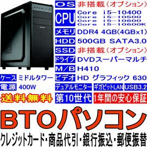 BTOパソコン Core i5-10400 10500 10600K 第10世代 OS非搭載(オプション) DDR4 4GB HDD 500GB DVD-Multi USB3.2 ギガビットLAN マルチモニタ ミドルタワー 400W|pcclub