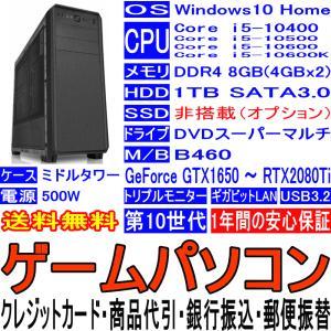 ゲームパソコン 第10世代 i5-10400 i5-10500 10600 10600K GeForce GTX1650 GTX1660 RTX2060 RTX2070 RTX2080 Windows10 メモリ:8GB HDD:1TB ゲーミングPC|pcclub