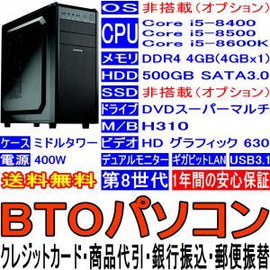 BTOパソコン Core i5-8400 i5-8500 i5-8600 i5-8600K 第8世代 OS非搭載(オプション) DDR4 4GB HDD 500GB DVDマルチ USB3.0 LAN マルチモニタ ミドルタワー 400W