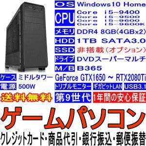 ゲームパソコン 第9世代 i5-9400 i5-9500 9600 9600K NVIDIA GeForce GTX1650 GTX1660 RTX2060 RTX2070 RTX2080 Windows10 メモリ:8GB HDD:1TB ゲーミングPC|pcclub