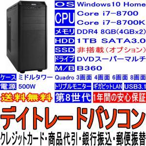 デイトレードパソコン 第8世代 i7-8700 i7-8700K NVIDIA Quadro 3画面 4画面 6画面 8画面 Windows10 M/B:B360 メモリ:8GB HDD:1TB デイトレパソコン