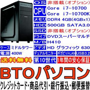 BTOパソコン Core i7-10700 10700K 第10世代 OS非搭載(オプション) DDR4 4GB HDD 500GB DVD-Multi USB3.2 ギガビットLAN マルチモニタ ミドルタワー 400W|pcclub
