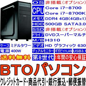 BTOパソコン Core i7-8700 8700K 第8世代 OS非搭載(オプション) DDR4 4GB HDD 500GB DVD-Multi USB3.0 ギガビットLAN マルチモニタ ミドルタワー 400W