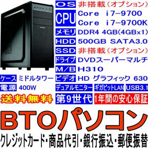 BTOパソコン Core i7-9700 9700K 第9世代 OS非搭載(オプション) DDR4 4GB HDD 500GB DVD-Multi USB3.0 ギガビットLAN マルチモニタ ミドルタワー 400W|pcclub