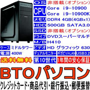 BTOパソコン Core i9-10900 10900K 第10世代 OS非搭載(オプション) DDR4 4GB HDD 500GB DVD-Multi USB3.2 ギガビットLAN マルチモニタ ミドルタワー 400W|pcclub