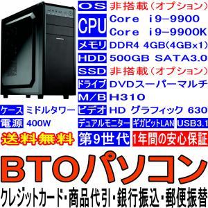 BTOパソコン Core i9-9900 9900K 第9世代 OS非搭載(オプション) DDR4 4GB HDD 500GB DVD-Multi USB3.0 ギガビットLAN マルチモニタ ミドルタワー 400W|pcclub