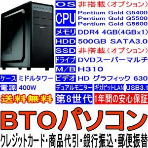 BTOパソコン Pentium Gold G5400 G5500 G5600 第8世代 OS非搭載(オプション) DDR4 4GB HDD 500GB DVD-Multi USB3.0 GigaBitLAN マルチモニタ ミドルタワー 400W|pcclub
