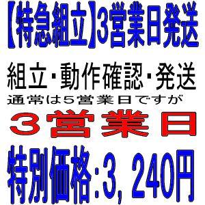 特急組立【3営業日に発送】|pcclub