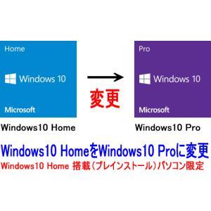 Windows10 Pro DSP版プレインストールに変更【Windows10 Home → Windows10 pro】|pcclub