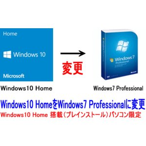 Windows7 Professional DSP版プレインストールに変更【Windows10 Home → Windows7 professional】