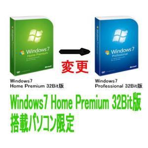 Windows7 Professional 32Bit DSP版プレインストールに変更