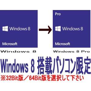 Windows 8.1 Pro DSP版プレインストールに変更