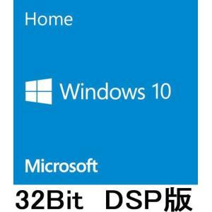 Windows10 Home 32Bit DSP版プレインストール