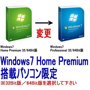 Windows 7 Professional DSP版プレインストールに変更