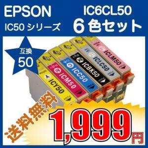 EPSON エプソン IC50シリーズ 対応互換インク 6色セット IC6CL50 (ICY50,ICM50,ICC50,ICBK50,ICLM50,ICLC50) ICチップ付 メール便送料無料|pcfreak