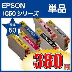 "EPSON エプソン IC50シリーズ 対応互換インク 単品 ""ICY50,ICM50,ICC50,ICBK50,ICLM50,ICLC50の中から1色"" ICチップ付 ・即日出荷|pcfreak"