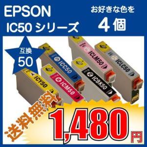 EPSON エプソン IC50シリーズ 対応互換インク 4個選び