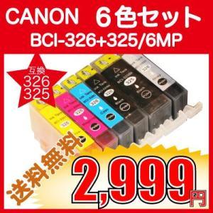 CANON キャノン BCI-326+325/6MP 対応互換インク 6色セット BCI-326Y BCI-326M BCI-326C BCI-326BK BCI-326GY BCI-325PGBK ICチップ|pcfreak