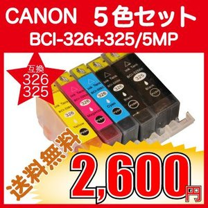 CANON キャノン BCI-326+325/5MP 対応互換インク 5色セット BCI-326Y,BCI-326M,BCI-326C,BCI-326BK,BCI-325PGBK ICチップ付 メール便送料無料|pcfreak