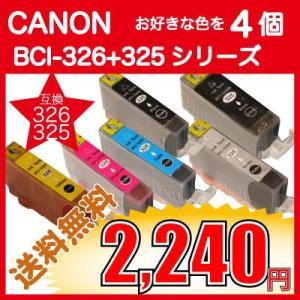 CANONキャノン BCI-326+325対応互換インク 4個選びBCI-326Y,BCI-326M,BCI-326C,BCI-326BK,BCI-326GY,BCI-325PGBKの中から4個|pcfreak