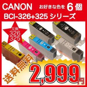 CANON キャノン BCI-326+325 対応互換インク 6個選び BCI-326Y,BCI-326M,BCI-326C,BCI-326BK,BCI-326GY,BCI-325PGBKの中から6個|pcfreak