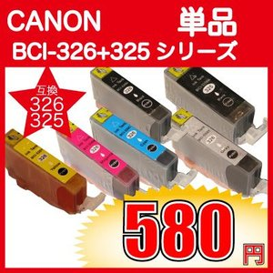CANON キャノン BCI-326+325 対応互換インク 単品 BCI-326Y,BCI-326M,BCI-326C,BCI-326BK,BCI-326GY,BCI-325PGBKの中から1色 単品 ・即日出荷|pcfreak