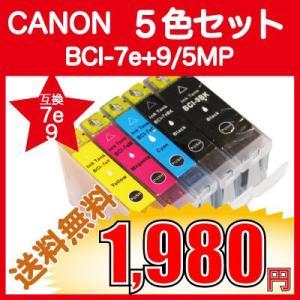 CANON キャノン BCI-7E+9/5MP 対応互換インク 5色セット ★更にブラック2個★ ICチップ付き【メール便送料無料・即日出荷】|pcfreak