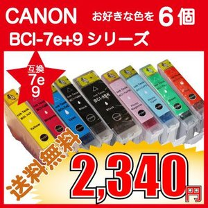 CANON キャノン BCI-7E+9 シリーズ対応互換インク 6個選び ★更にブラック2個★ ICチップ付き【メール便送料無料・即日出荷】|pcfreak
