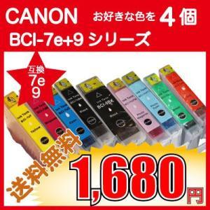 CANON キャノン BCI-7E+9 シリーズ対応互換インク 4個選び ★更にブラック2個★ ICチップ付き【メール便送料無料・即日出荷】|pcfreak