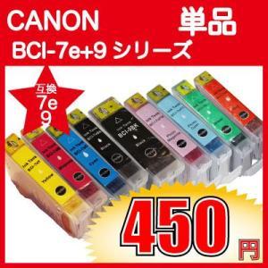 CANON キャノン BCI-7E+9シリーズ 対応互換インク 単品 BCI-7eY,BCI-7eM,BCI-7eC, BCI-7eBK,BCI-9BK,BCI-7ePM, BCI-7ePC,BCI-7eG,BCI-7eR|pcfreak