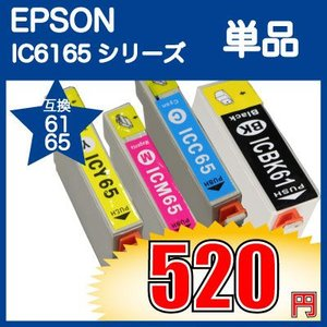 EPSON エプソン IC6165シリーズ IC61シリーズ IC65シリーズ 対応互換インク 単品 ICY65,ICM65, ICC65,ICBK61の中からお好きな色を1色|pcfreak