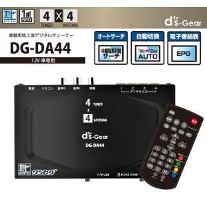 J-VOXX 車載用 4×4フルセグ 地上波デジタルチューナー DG-DA44 送料無料・即納|pcfreak