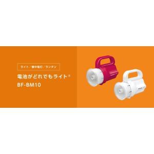 Panasonic LED懐中電灯 BF-BM10-W 電池がどれでもライト パナソニック 即納|pcfreak