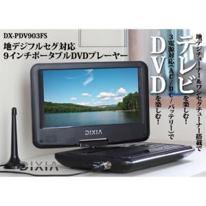 DIXIA ディキシア 9インチフルセグ搭載ポータブルDVDプレーヤー DX-PDV903FS 送料無料・即納 pcfreak