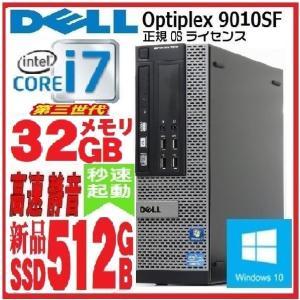 中古パソコン デスクトップパソコン 正規 Windows10 第3世代 Core i7 新品SSD512GB メモリ32GB Office付き DELL 9010SF 0029A|pchands