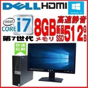 中古 デスクトップパソコン 第3世代 Core i7 爆速新品SSD256GB+新品HDD1TB メモリ16GB 大画面24型フルHD液晶 DVDマルチ Office付き Windows10 DELL 7010SF 0058S